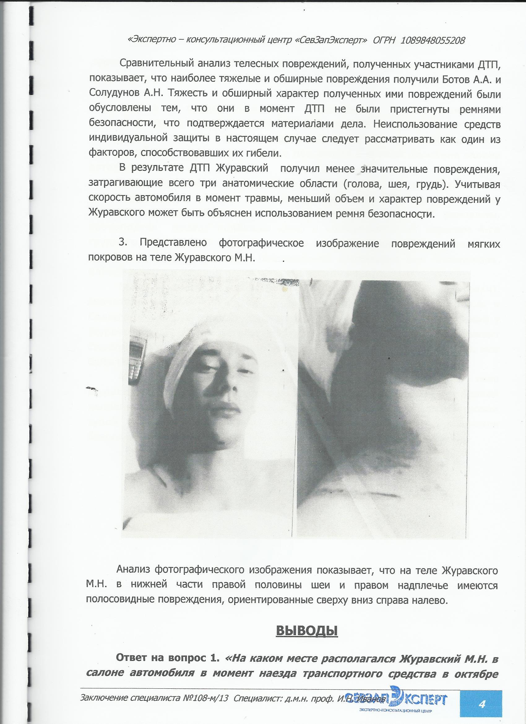 Иван Журавский